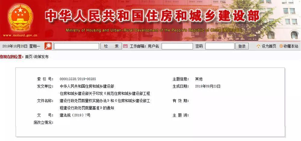 重磅!11月1日起施行!住建部新发布工程建设行政处罚细则。