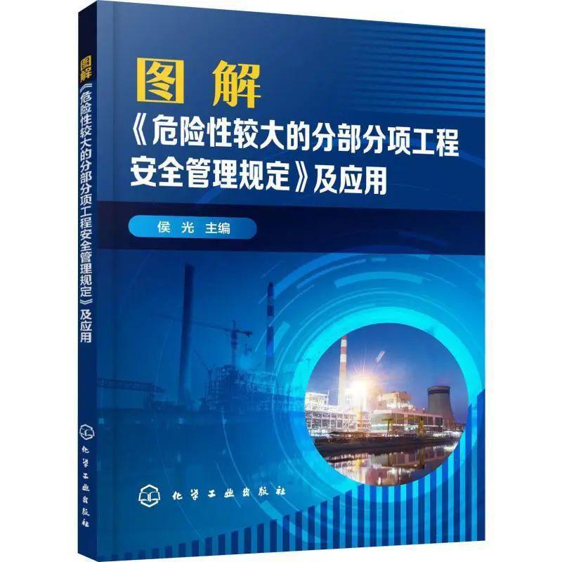 2020年最新版建筑施工安全丛书