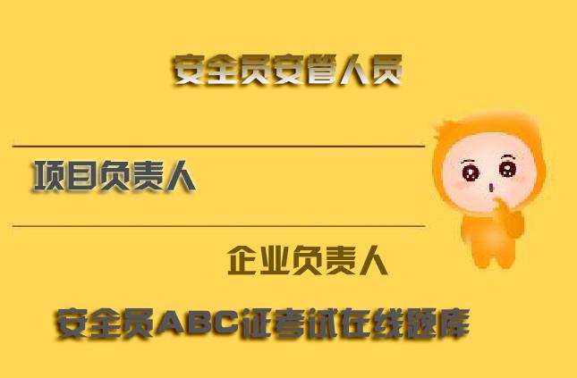 2021版广东省广州二级建造师在线考核模拟题库