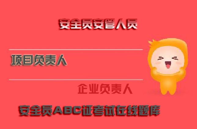 海南省建筑安全员B证在线考核模拟题库重点题库