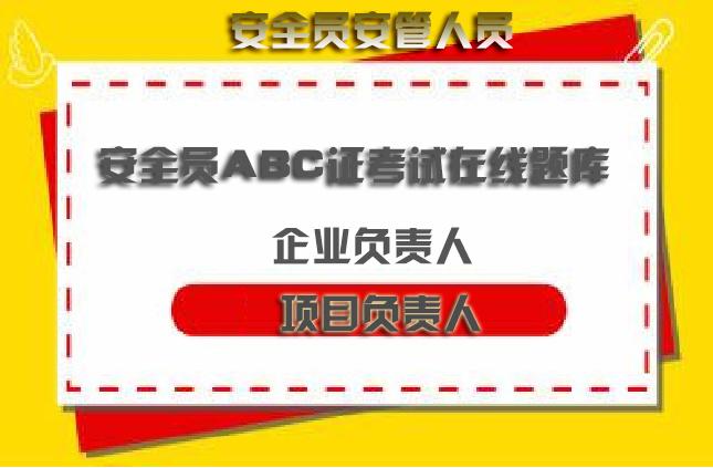 广东省二级建造师历年题库