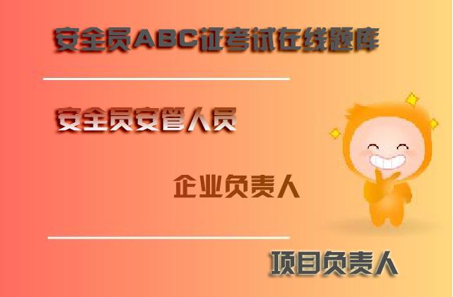 湖北省武汉建筑施工安全员在线模拟真题
